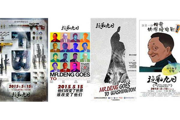 "Q&A With Fu Hongxing, Director of ""Mr. Deng Goes to Washington"""