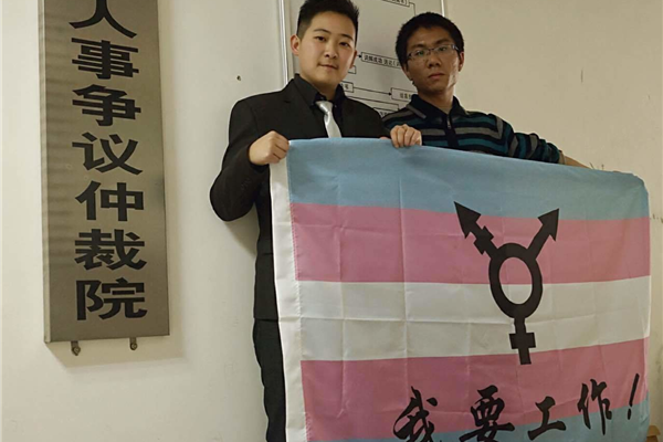 Now You See Me: Changing Visibility for Transgender People in Mainland China