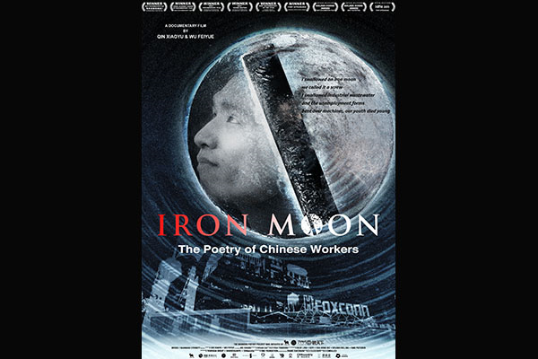 """Q&A with Xiaoyu Qin on """"Iron Moon"""""""